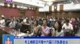 市工商联召开第十六届二次执委会议