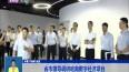 省市领导调研哈南数字经济项目