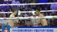MMA亚锦赛决赛昨晚举行 中国选手在两个级别摘冠