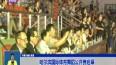 哈尔滨国际体育舞蹈公开赛启幕