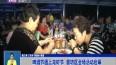啤酒节遇上龙虾节  香坊区主会场活动启幕