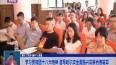 学习贯彻团十八大精神 谱写哈尔滨全面振兴发展青春篇章