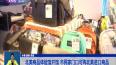 北美商品体验馆开馆 市民家门口可购北美进口商品