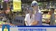 市食药监局开展超市专项督查行动