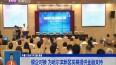 银企对接 为哈尔滨新区发展提供金融支持