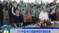 2018中国·哈尔滨国际啤酒节盛装启幕