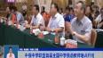 中俄中学联盟首届全国中学俄语教师培训开班