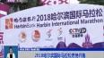 2018哈尔滨国际马拉松燃情开跑