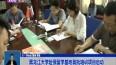 黑龙江大学赴俄留学基地首批培训项目启动