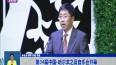 第34届中国·哈尔滨之夏音乐会开幕