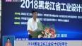 2018黑龙江省工业设计论坛举行
