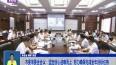 市委常委会会议:坚定信心迎难而上努力确保完成全年目标任务