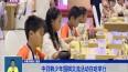 中日韩少年围棋交流活动在哈举行