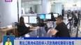 黑龙江取消省直医保人员到海南短期居住备案