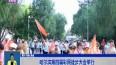 哈尔滨第四届彩民徒步大会举行