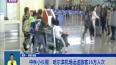 中秋小长假:哈尔滨机场运送旅客16万人次