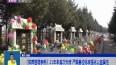 《殡葬管理条例》21年来首次大修 严限墓位标准强化公益属性