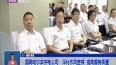 国网哈尔滨供电公司:深化整顿作风 提高服务质量