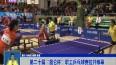 """第二十届""""昆仑杯""""职工乒乓球赛拉开帷幕"""