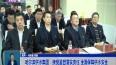 哈尔滨供水集团:接受监督落实责任 全面保障供水安全
