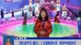 小记者畅游冰雪   收获中体验快乐
