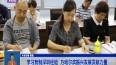 学习复制深圳经验  为哈尔滨振兴发展贡献力量
