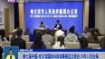 第七届中国·哈尔滨国际科技成果展览交易会10月11日启幕