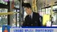 《记者走基层》城市公交人:百姓的节日 我们的坚守