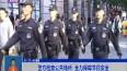警方检查公共场所  全力保障节日安全