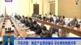 市发改委:推进产业项目建设 深化审批制度改革
