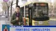 《寻找哈尔滨印记》小站牌见证公交大变化