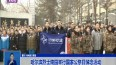 哈尔滨烈士陵园举行国家公祭日悼念活动