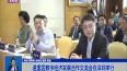 道里区数字经济发展合作交流会在深圳举行