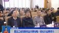 黑龙江省创新创业大赛光电一体化行业赛举行