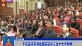 千名宣讲员将赴基层宣讲工会十七大精神