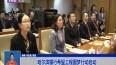 哈尔滨银行希望工程圆梦行动启动