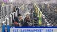 哈尔滨:禁止在丧事活动中燃放爆竹、焚烧冥币