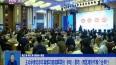 主动承接北京非首都功能疏解项目  京哈(香坊)跨区域协作推介会举行