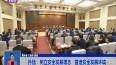 孙喆:树立安全发展理念   营造安全发展环境