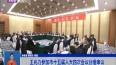 王兆力参加市十五届人大四次会议分组审议