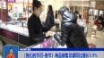《我们的节日·春节》商品销售总额同比增长5.9%