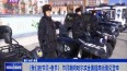 《我们的节日·春节》 节日期间哈尔滨全面提高街面见警率