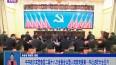 中共哈尔滨警备区二届十八次全委会议暨人武部党委第一书记述职大会召开