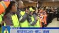 """哈尔滨市总工会为一线职工""""送万福"""""""