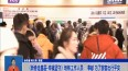 《新春走基层·幸福坚守》地铁工作人员: 奉献 为了旅客出行平安