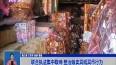 联合执法集中取缔 整治贩卖冥纸冥币行为
