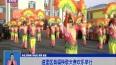 道里区首届秧歌大赛欢乐举行