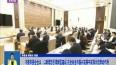 市委常委会会议:以新理念引领新区建设 在全省全市振兴发展中发挥示范带动作用