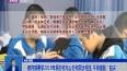 """教育部要求2019年民办校与公办校同步招生 不得提前""""掐尖"""""""