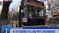 哈尔滨9月底前调整20条公交线路 考核不达标取消线路经营权